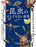 昆虫のとんでもない世界 (282) (別冊太陽 日本のこころ 282)