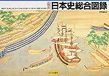 山川日本史総合図録