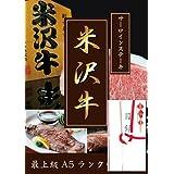 A5ランク 米沢牛 サーロインステーキ 200g 2枚 A3パネル付き 目録 ( 景品 贈答 プレゼント 二次会 イベント用)