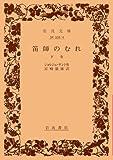 笛師のむれ (下巻) (岩波文庫)