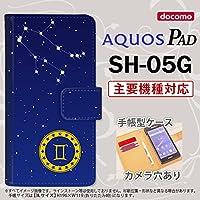 手帳型 ケース SH-05G タブレット カバー AQUOS PAD アクオス 星座 ふたご座 nk-004s-sh05g-dr843