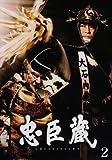 忠臣蔵 2 [DVD]