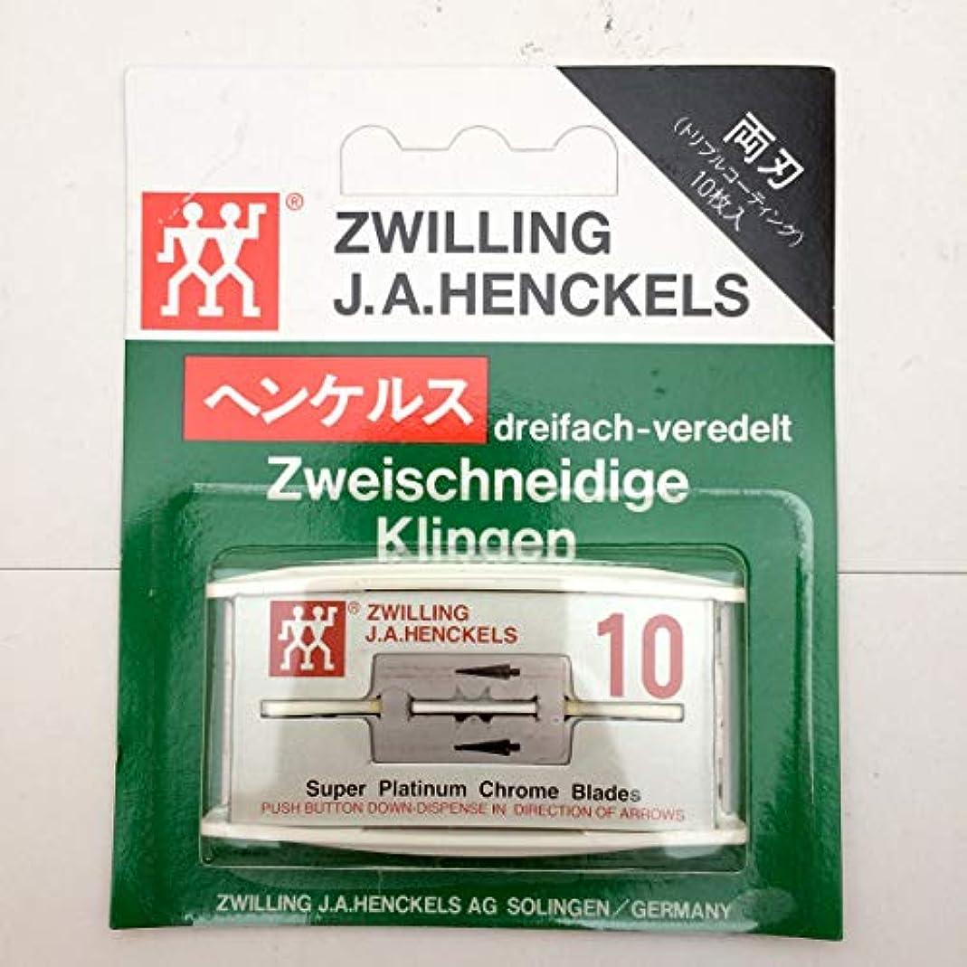 決して便利行【ヴィンテージ品?数量限定】ツヴィリング J.A. ヘンケルス 両刃 カミソリ 剃刀 替刃 3層コート 10枚入 未開封新品 Vintage 10 Zwilling J.A. Henckels double edge razor...