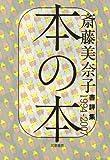 本の本―書評集1994‐2007