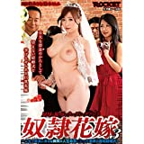 奴隷花嫁3 [DVD]