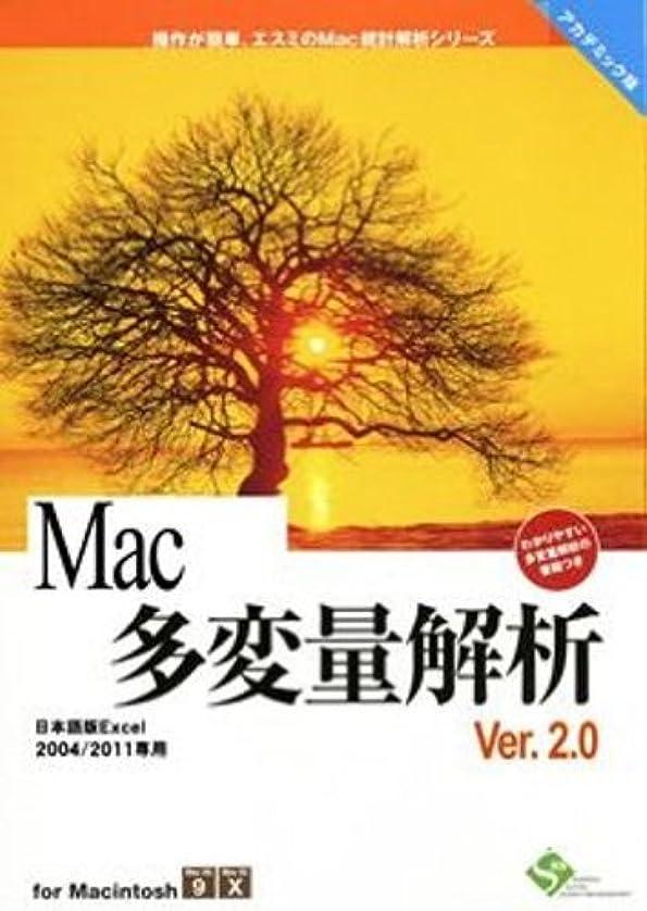 ブロックする切り下げ色MAC多変量解析Ver.2.0