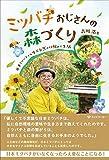 ミツバチおじさんの森づくり -日本ミツバチから学ぶ自然の仕組みと生き方 画像
