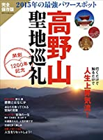 最強パワースポット 高野山 聖地巡礼 (DIA COLLECTION)