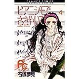 ピアニシモでささやいて (4) (フラワーコミックス)