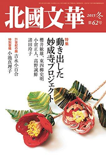 北國文華 第62号(2015冬) 特集:動き出した妙成寺プロジェクト