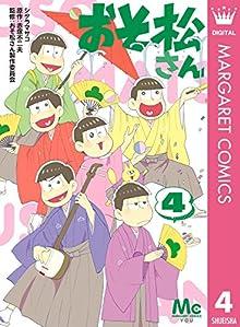 おそ松さん 第01-04巻 [Osomatsu-kun vol 01-04]