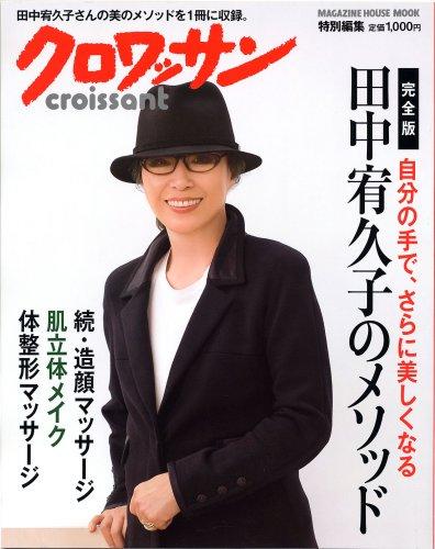 田中宥久子のメソッド―自分の手で、さらに美しくなる (マガジンハウスムック)