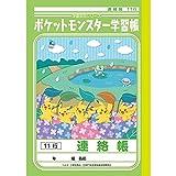 ショウワノート ポケットモンスター学習帳 連絡帳 A5判 11行 PA-67-1 2冊セット