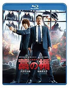 藁の楯 わらのたて [Blu-ray]