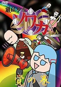 護法少女ソワカちゃん 覚の巻 [DVD]