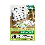 エレコム 手作りカレンダー 卓上タイプ A6サイズ 光沢紙 2か月表示 EDT-CALA6KW