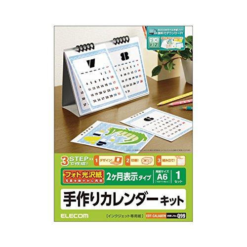 エレコム 手作りカレンダーキット インクジェット フォト光沢紙 卓上2ヶ月表示タイプ A6 1セット EDT-CALA6KW 1個