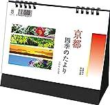 卓上L 京都・四季のたより~中田昭作品集~ 2021年 カレンダー 卓上 CL-1068