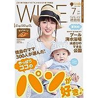月刊ワイヤーママ徳島版2017年7月号: やっぱりココのパンが好き♪