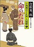 命のたれ 小料理のどか屋 人情帖7 (二見時代小説文庫)