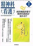 精神科看護 (2006-1)