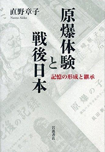 原爆体験と戦後日本――記憶の形成と継承の詳細を見る