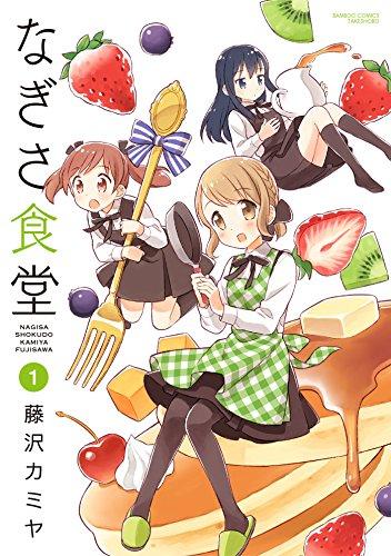 なぎさ食堂(1) (バンブーコミックス 4コマセレクション)