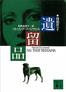 遺留品 検屍官ケイ・スカーペッタ (講談社文庫)
