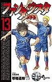 ファンタジスタ ステラ (13) (少年サンデーコミックス)
