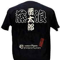 阪神タイガース「藤浪晋太郎漢字Tシャツ」登場!ゴールデンルーキー (M)