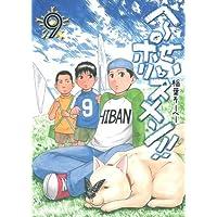 へ~せいポリスメン!! 9 (ヤングジャンプコミックス)