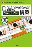 DreamweaverではじめるWebサイト構築―「HTML」「CSS」を効率良くコーディング (I・O BOOKS)