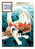 鉄腕アトム(3) (手塚治虫文庫全集)