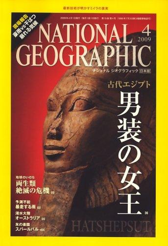 NATIONAL GEOGRAPHIC (ナショナル ジオグラフィック) 日本版 2009年 04月号 [雑誌]の詳細を見る