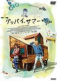 グッバイ、サマー スペシャル・プライス[DVD]