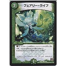 デュエルマスターズ フェアリー・ライフ/ 燃えろドギラゴン!!(DMR17)/ 革命編 第1章/シングルカード