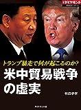 米中貿易戦争の虚実(週刊ダイヤモンド特集BOOKS Vol.336)――トランプ暴走で何が起こるのか?