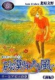 《Pシリーズ7》 砂漠をわたる風(前編)