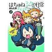 はちゅねミクの日常ろいぱら! 2 (角川コミックス)