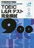 TOEIC(R) L&Rテスト 完全模試900 (目標スコア別1回分模試シリーズ)