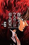 探偵ゼノと7つの殺人密室(6) (少年サンデーコミックス)