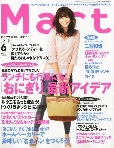 Mart (マート) 2011年 06月号 [雑誌]