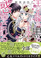王の花嫁は黒の王子に惑わされる (乙女ドルチェ・コミックス)