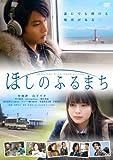ほしのふるまち [DVD]