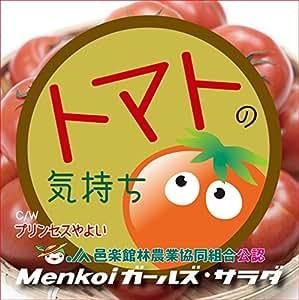 Menkoiガールズサラダ「トマトのきもち」JA邑楽館林公認ユニット