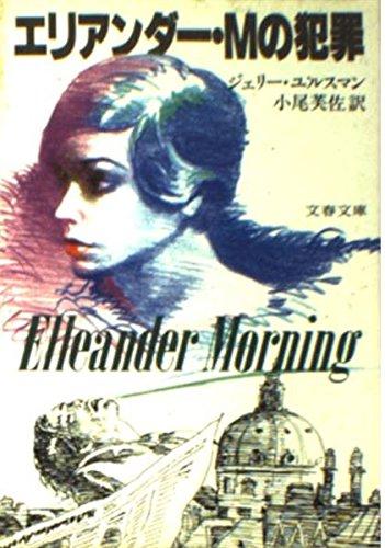 エリアンダー・Mの犯罪 (文春文庫)