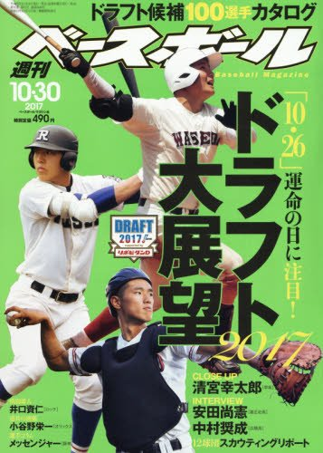 週刊ベースボール 2017年 10/30 号