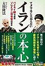 アメリカには見えない イランの本心 ―ハメネイ師守護霊・ソレイマニ司令官の霊言―