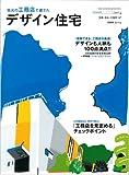 地元の工務店で建てたデザイン住宅 (2009Spring) (別冊・住まいの設計 (157)) 画像
