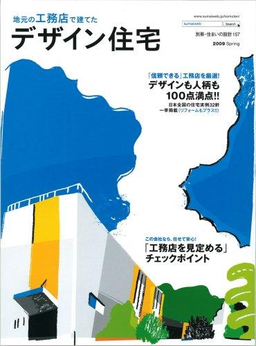 地元の工務店で建てたデザイン住宅 (2009Spring) (別冊・住まいの設計 (157))